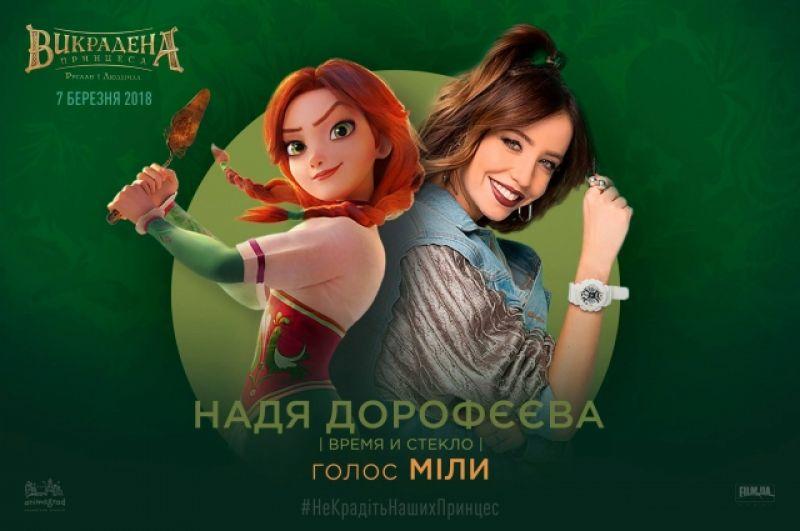 Принцессу Людмилу (или просто Милу) озвучивает Надя Дорофеева - партнерша Завгороднего по группе «Время и Стекло». Кстати, ребята также исполнили и заглавную песню-саундтрек мультфильма -  «К звездам».