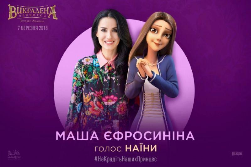 В создании мультфильма также приняла участие Маша Ефросинина, которая озвучила персонажа по имени Наина.