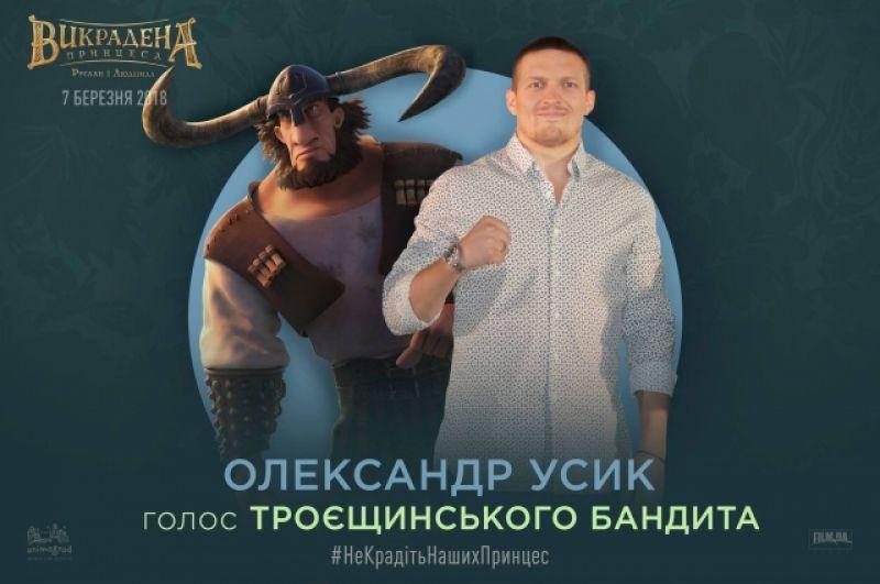В работе над мультфильмом принял участие и знаменитый украинский боксер Александр Усик, который стал голосом колоритного персонажа - Троещинского Бандита.