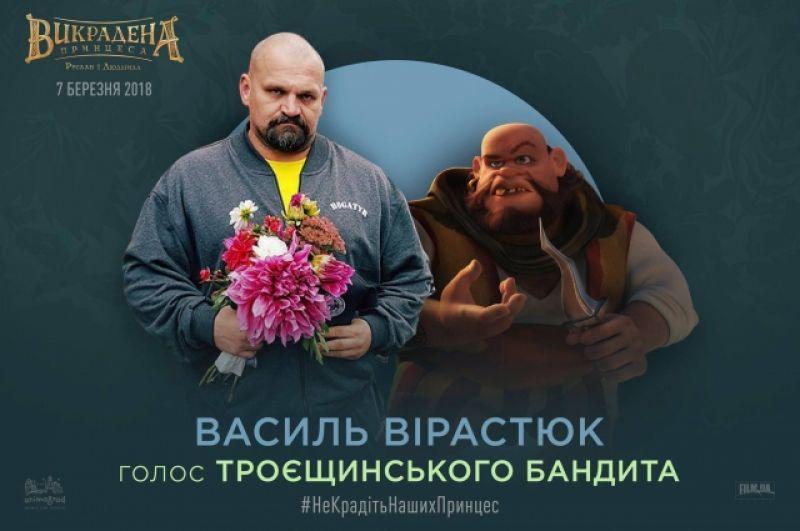 На пару с Усиком участие в мульфильме принял и самый сильный человек мира - Василий Вирастюк. Он стал исполнителем роли Троещинского Бандита тоже.