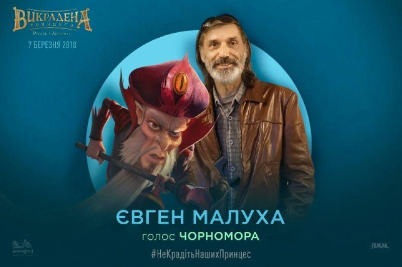 А вот в роли Черномора отметился уже опытный актер озвучания Евгений Малуха, который был «голосом» украинской версии World of Tanks, а также занимался озвучкой и дубляжом многих известных фильмов.