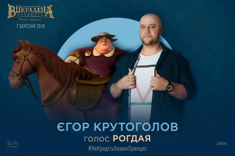 Ну и конечно, в мультфильме роль озвучивает Егор Крутоголов - фронтмен коллектива «Дизель шоу». Он исполнит роль Рогдая.