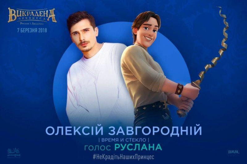 А вот наконец и один из главных героев мультфильма - Руслан, которого озвучит Алексей Завгородний, более известный как Позитив. Добавит ли это позитива герою? Узнаем в кино!