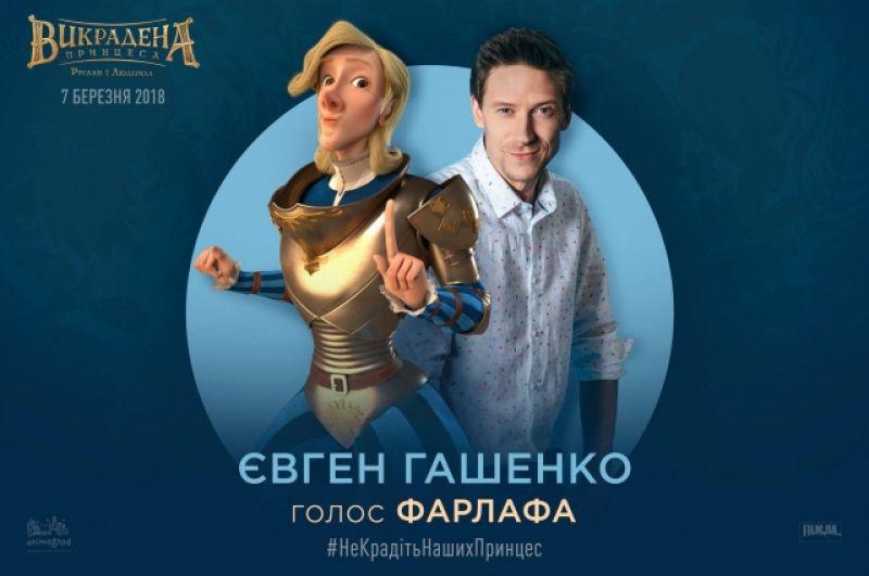 В озвучивании мультфильма также принял участие актер студии «Дизель шоу» Евгений Гашенко - он станет голосом Фарлафа.