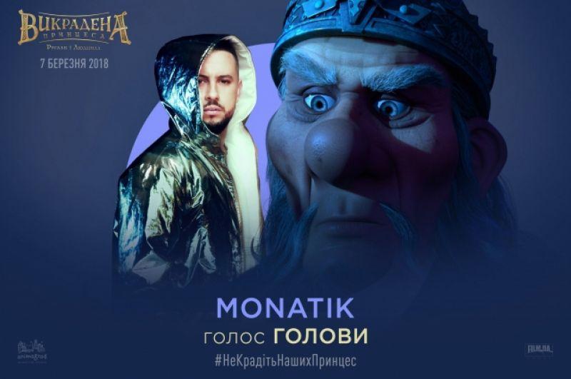 А вот MONATIK исполнил в мультфильме пусть не главную, но довольно заметную роль Головы. Интересно, а голова-то поющая?