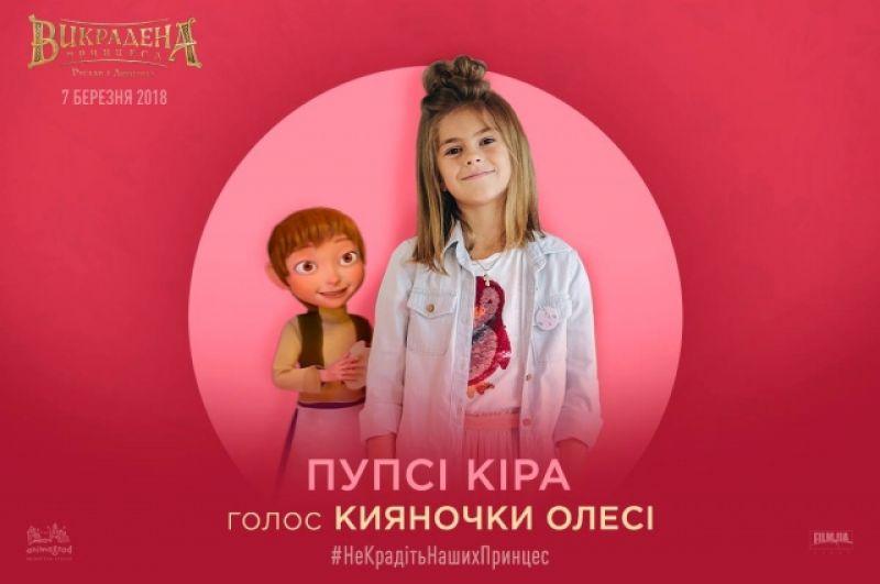 Пупси Кира - один из самых юных блогеров на YouTube также вошла в актерский состав мультфильма, исполнив эпизодическую роль киевляночки Алеси.