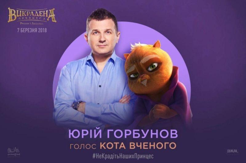 Ну какая же сказка обходится без Кота-Ученого? В «Украденная принцесса: Руслан и Людмила» его озвучит Юрий Горбунов. Интересно, получится ли попасть в персонажа?
