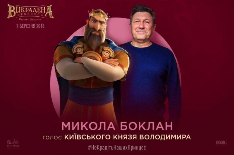 Актер Николай Боклан подарил свой голос персонажу князя Владимира.