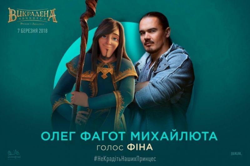 Олег Михайлюта, более известный как Фагот и экс-участник группы «ТНМК» озвучит персонажа Фина.