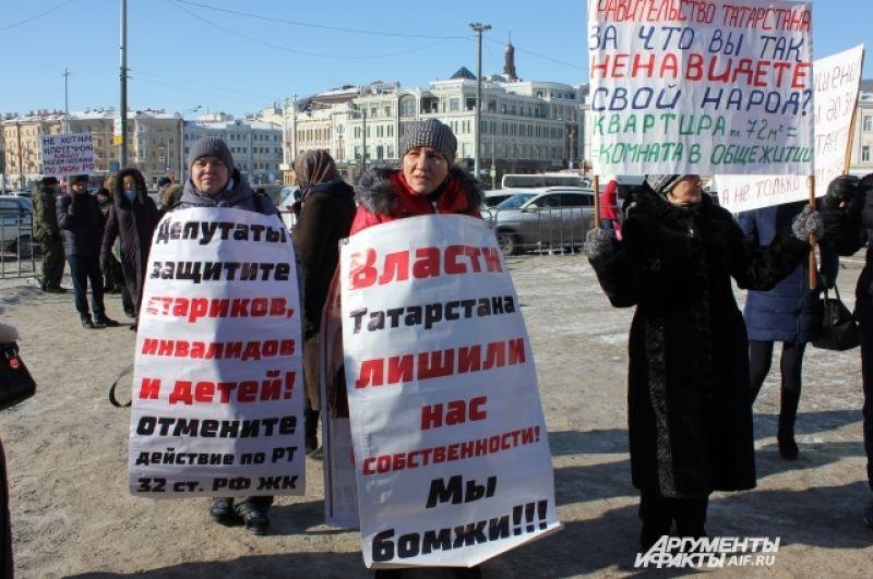 19 февраля с этими плакатами татарстанцы пикетировали у здания Госдумы РФ.