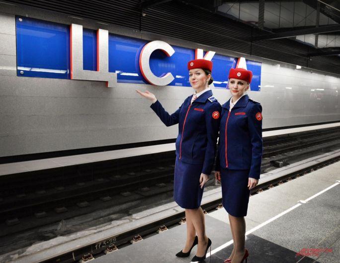 Станция «ЦСКА».