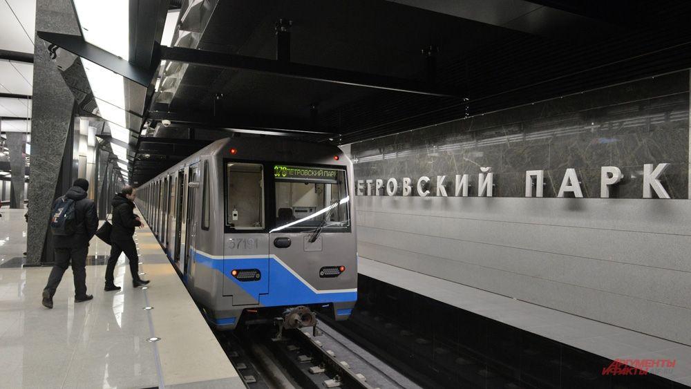 Станция «Петровский парк».