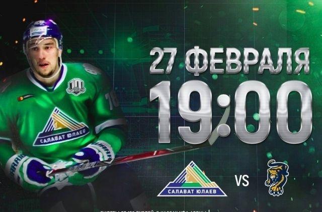 «Салават Юлаев» обеспечил себе место вплей-офф