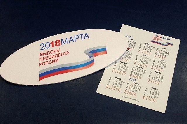 Значок обходчика и календарь, для вручения гражданину.