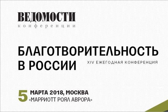 До конференции «Благотворительность в России» осталась всего неделя