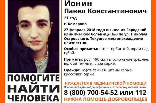В Кемерове ищут молодого человека, ушедшего из больницы.