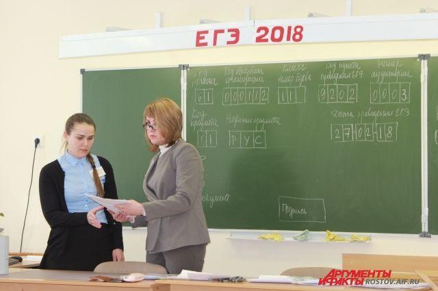 Всероссийская акция «Единый день сдачи ЕГЭ родителями» прошла 20-28 февраля 2018.