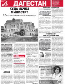АиФ-Дагестан Куда исчез министр?