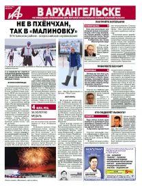 «АиФ в Архангельске» №9