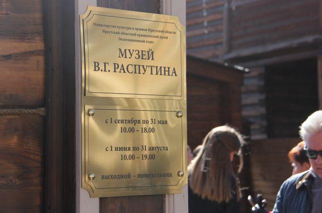 Экспозиции музея рассказывают гостям о жизни и творчестве писателя.