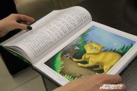 В Перми издана детская книга с дополненной реальностью