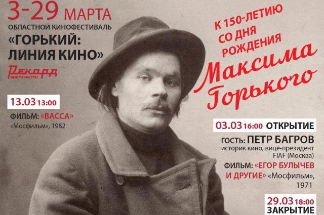 Показы пройдут 3, 13 и 29 марта в кинозалах Нижнего Новгорода и Нижегородской области.