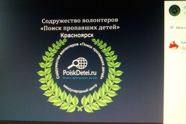 Приметы девочки опубликованы в группе «Поиск пропавших детей - Красноярск».