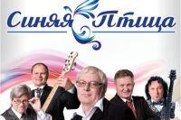 В Тюмени состоится концерт легендарного ВИА «Синяя Птица»