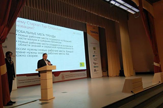 Главный бизнес-ангел Сколково приехал поддержать тюменские стартапы