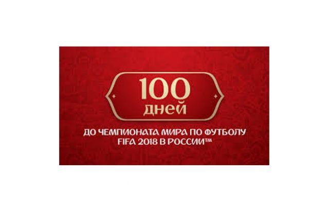 ВКалининграде подчеркнули  100 дней достартаЧМ