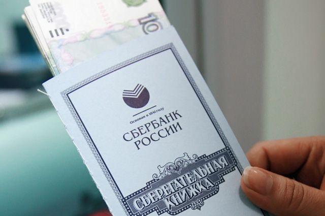 Как получить компенсацию по советским вкладам в 2019 году