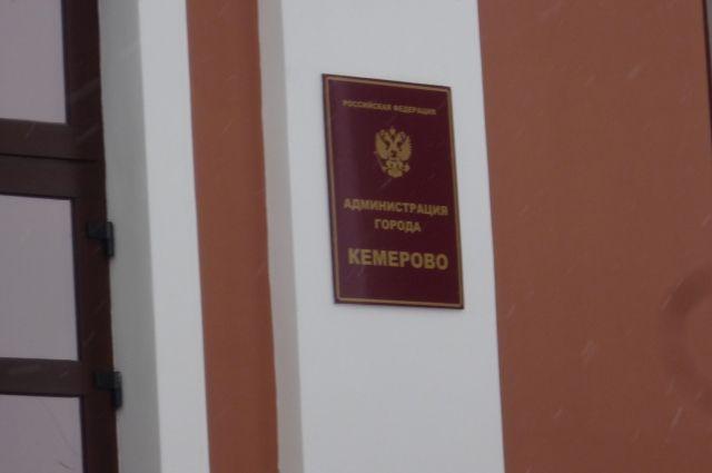 Экс-заместитель главы Кемерова обвиянется в получении взятки.