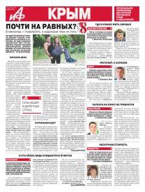 АиФ-Крым №10