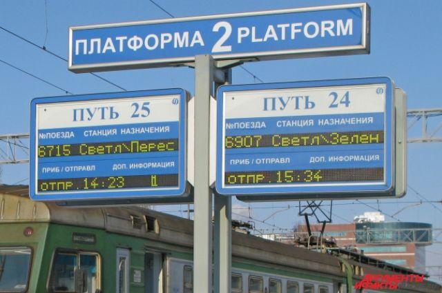 КЖД меняет расписание пригородных поездов с 8 марта.