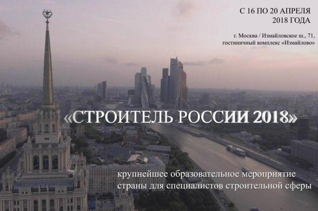 В апреле в Москве состоится мероприятие «Строитель России».