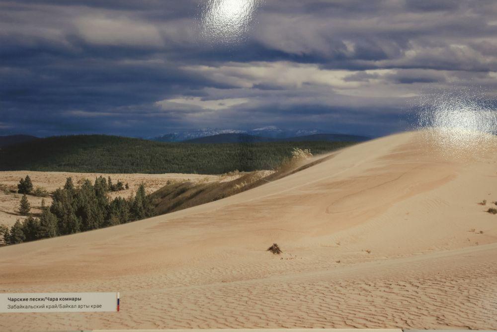 Чарские пески в Забайкальском крае