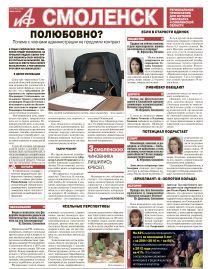 Аргументы и Факты-Смоленск №10
