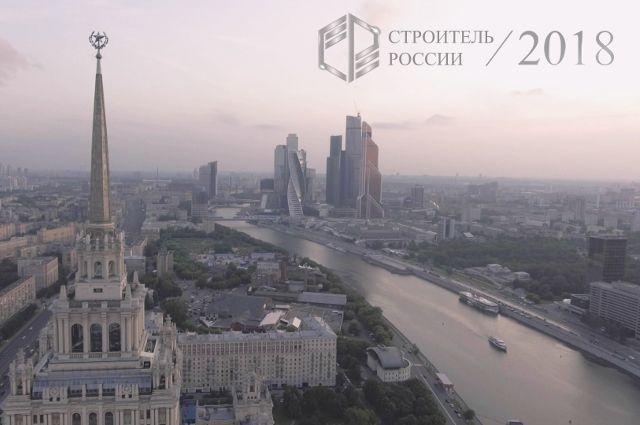 «Строитель России» образовательные программы для всех категорий управленческого звена
