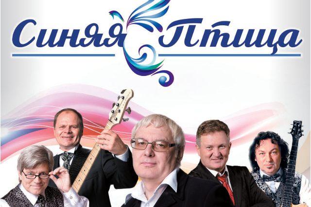 Билеты на концерт виа синяя птица новосибирск сколько стоят билеты в театр образцова