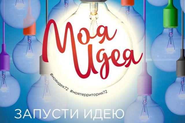 В Тюмени назовут победителей конкурса «Моя идея»