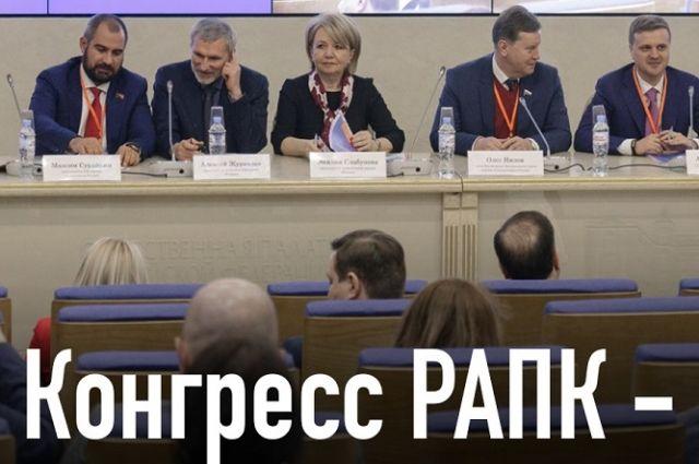 24 – 25 марта пройдет конгресс политтехнологов