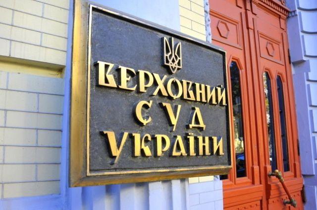 Верховный суд выявил нарушения при ликвидации банка «Хрещатик»