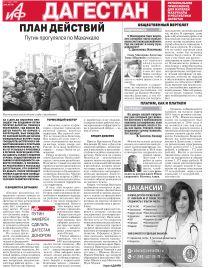 АиФ-Дагестан План действий