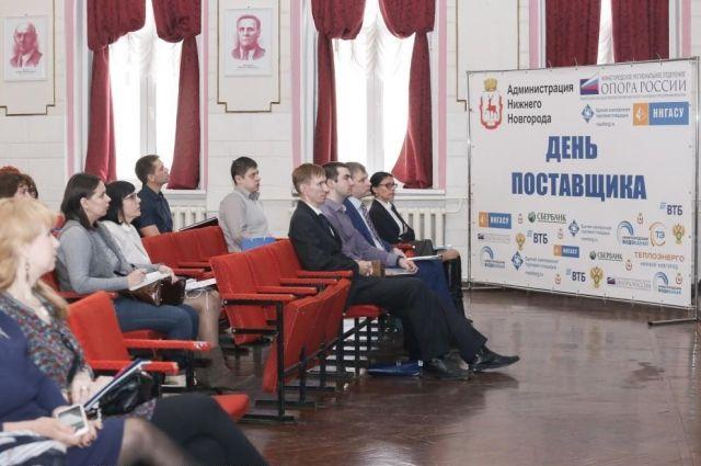 По мнению организаторов, мероприятие направлено на расширение возможностей нижегородских предпринимателей в сфере государственных и муниципальных закупок, развитие партнерских отношений между потенциальными заказчиками и поставщиками, а также повышение эффективности бизнеса.