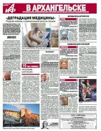 «АиФ в Архангельске» №11