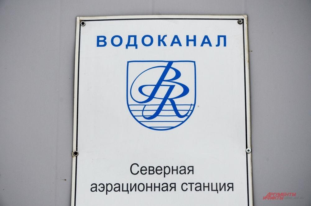 Северная аэрационная станция находится в северной части города в районе станции Калиновка. На САС производится очистка бытовых сточных вод, поступающих через канализационную систему от жилых микрорайонов Уралмаш, Эльмаш и пос.Шарташ, а также промышленных стоков от 32 предприятий, расположенных на территории этих районов.