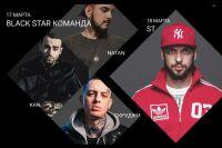 Тюменцев приглашают на бесплатный концерт рэпера ST и резидентов Black Star