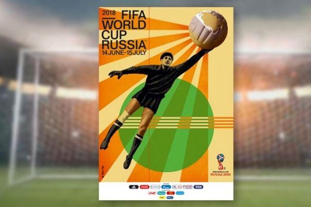 Отменят ли выпускные вечера из-за чемпионата мира по футболу?