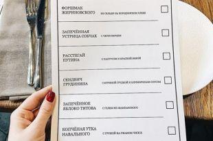 В Петербурге объявлено гастрономическое голосование.