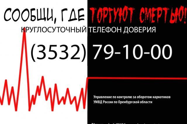 В Оренбуржье проходит антинаркотическая акция «Сообщи, где торгуют смертью».